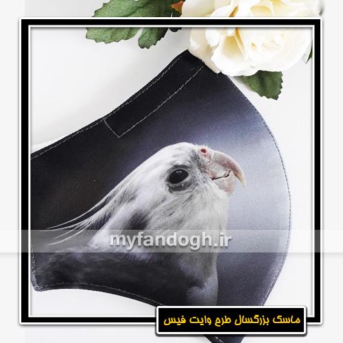ماسک پارچه ای بزرگسال طرح عروس هلندی وایت فیس